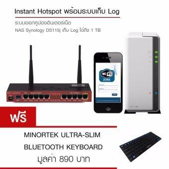ประเทศไทย Instant Hotspot และระบบเก็บ Log พรบ.คอมพิวเตอร์ ใช้ Mikrotik รุ่น RB2011UiAs-HnD-IN + NAS Synology DS115j