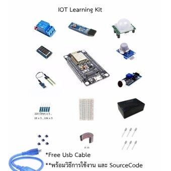 ชุด IOT Learning Kit