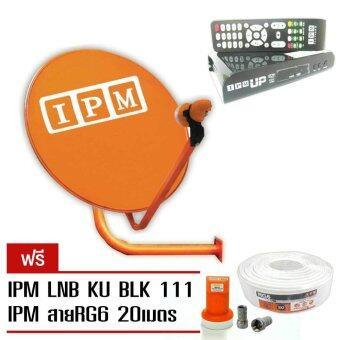IPM ชุดจานดาวเทียม 60ซม.+ กล่องรับสัญญาณดาวเทียม IPM UP SD