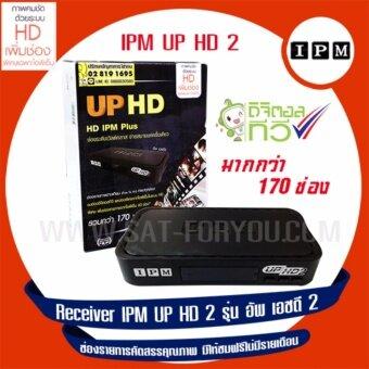 IPM กล่องรับสัญญาณดาวเทียม รุ่น IPM UP HD 2 (Thaicom)