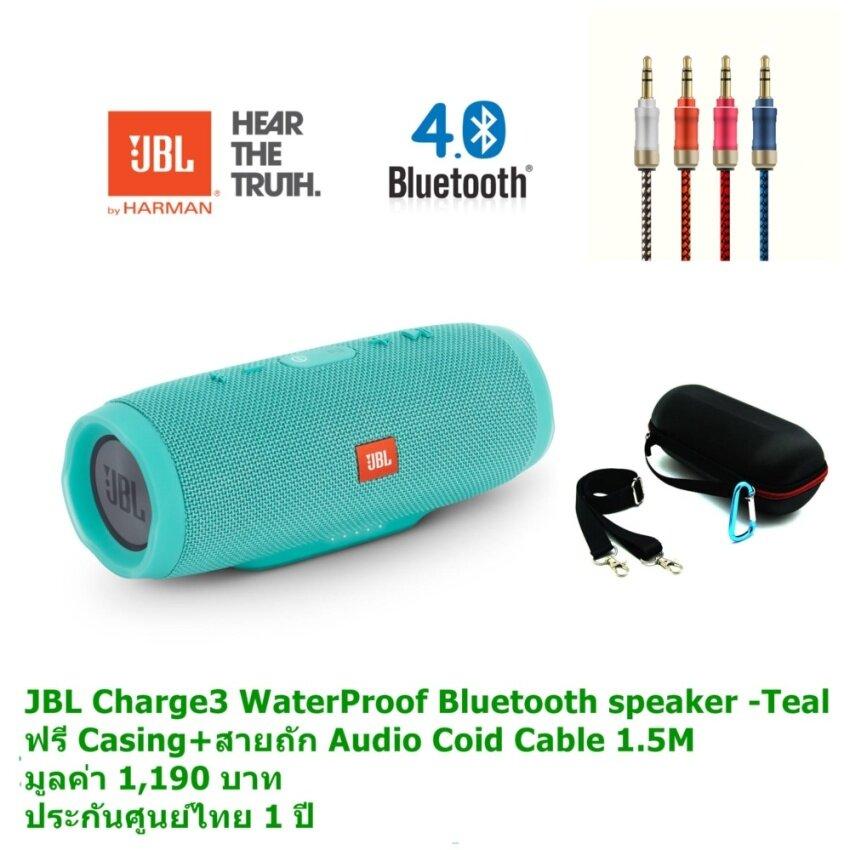 JBL Charge 3 Waterproof BT Speaker Teal ฟรี Casing + สายถัก Audio Coid Cable 1.5M มูลค่า 1,190บาท