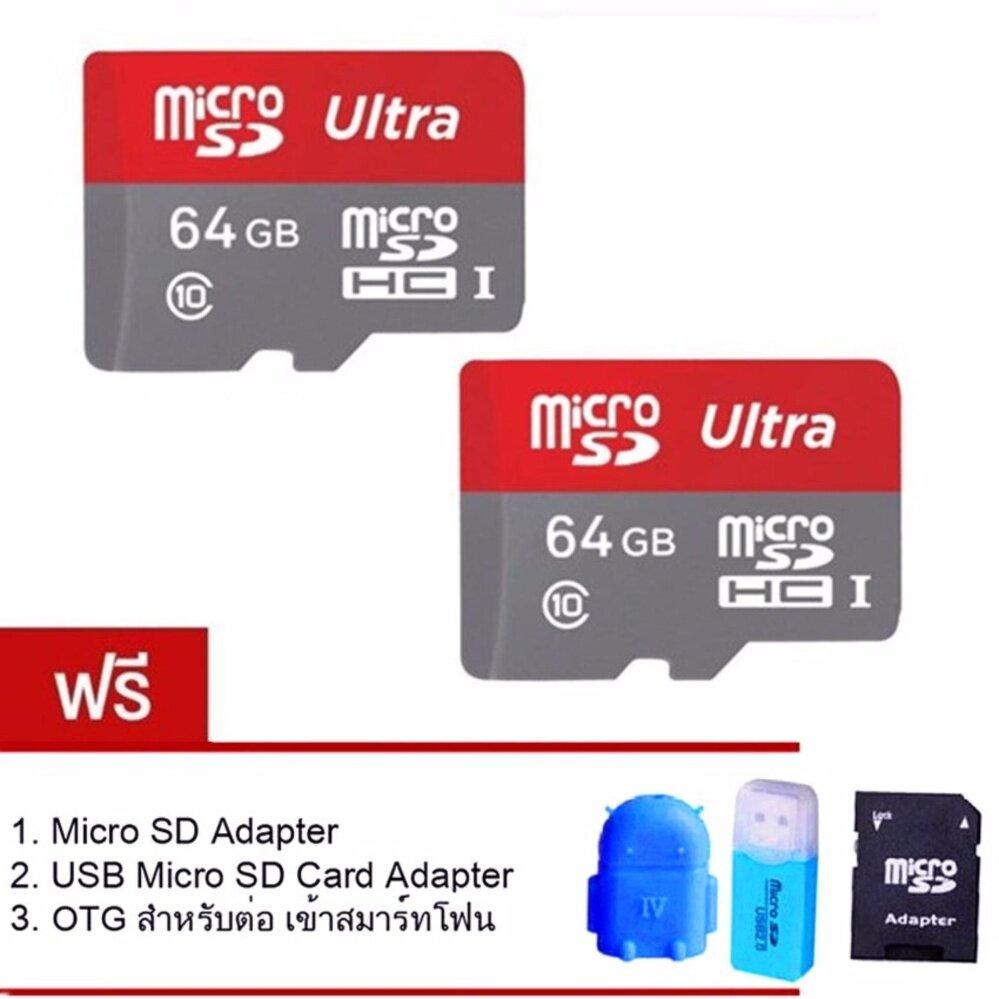 JJ Memory card 64GB Micro SD Card Class 10 Fast Speed 2ชุด แถมฟรีของแถม 3 ชิ้น