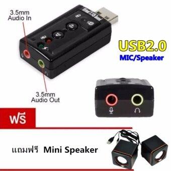 ประเทศไทย JJ USB 2.0 3D Virtual 12Mbps External 7.1 Channel Audio Sound Card Adapter DH แถมฟรี Mini Speaker ลำโพง คอมพิวเตอร์