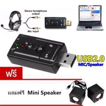 2561 JJ USB Sound Adapter External USB 2.0 Virtual 7.1 Channel แถมฟรี Mini Speaker ลำโพง คอมพิวเตอร์
