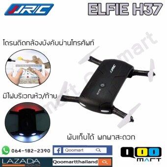 JJRC Mini Drone H37 ELFIE WIFI FPV Camera โดรน Selfie ขนาดพกพา สามารถถ่ายวีดีโอได้