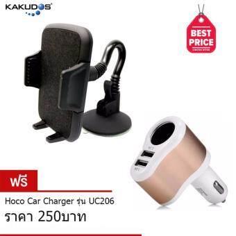KAKUDOS Hoco Car Charger 2in1 หัวชาร์จในรถ 2 USB +เพิ่มช่องจุดบุหรี่ 1 ช่อง รุ่นUC206 (สีขาวทอง)+KAKUDOSที่วางโทรศัพท์มือถือในรถยนต์ K-065 (Black)