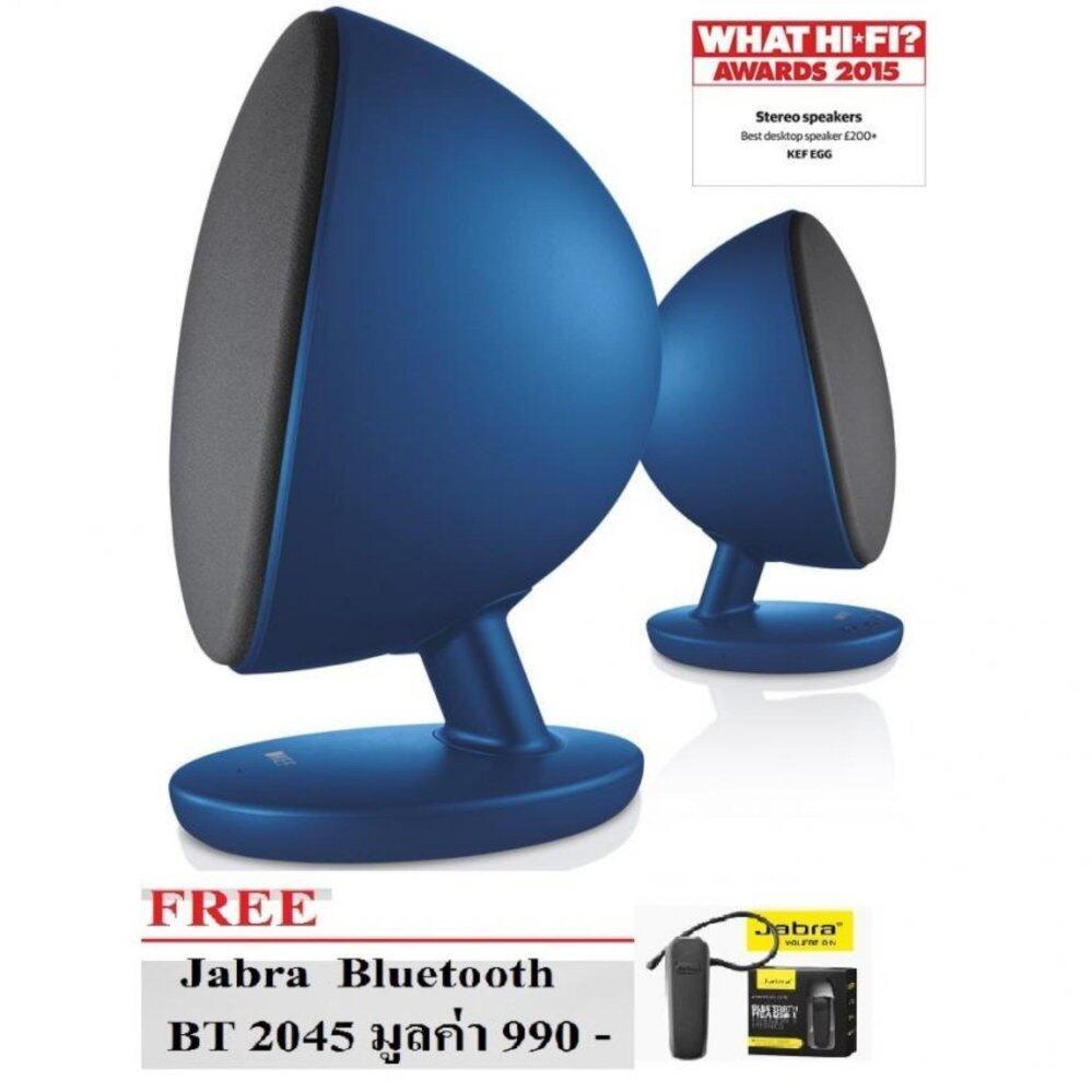 ยี่ห้อนี้ดีไหม  จันทบุรี KEF EGG Hi-Res Music Systems (Blue) ประกันศูนย์ ฟรี Jabra bluetooth headset รุ่น BT2045 มูลค่า 990- ราคานี้หมดเขต 31 ต.ค.61 เท่านั้น!