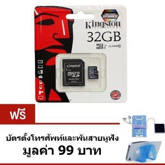 Kingston Memory Card Micro SD SDHC 32 GB Class 10 ของแท้แถมฟรีการ์ดตั้งโทรศัพท์และพันสายหูฟัง (image 0)