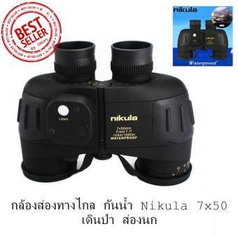กล้องส่องทางไกล กันน้ำ Nikula 7x50 เดินป่า ส่องนก