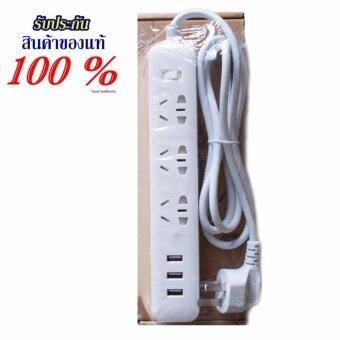 รีวิว KPT ปลั๊กไฟ USB รุ่น Colorful Series 3 เมตร (สีขาว)