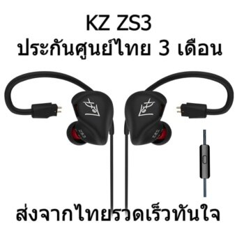KZ ZS3 หูฟังมอนิเตอร์ถอดสายได้ ประกันศูนย์ไทย รุ่นมีไมค์ (สีดำ) ...