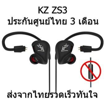 KZ ZS3 หูฟัง IEM ถอดสายได้ ประกันศูนย์ไทย 3 เดือน รุ่นไม่มีไมค์ (สีดำ)