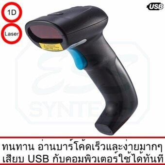 เครื่องอ่านบาร์โค้ด Laser Barcode Scanner Winson NITA L3000 USB หัวอ่านประสิทธิภาพสูง รับประกัน 1 ปี