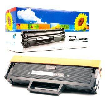 ราคา LASUPRINT Samsung ML-2165W / SF-760P / SCX-3405FW ตลับหมึกเลเซอร์ เลเซูพรินท์ MLT-D101S (Black)