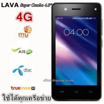 LAVA 4G (ใช้ได้ทุกเครือข่าย) Quad core / Super combo 4GB 4.0 Hot