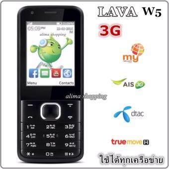 Lava W5 ใช้ได้ทุกเครือข่าย 3G ปุ่มกด 2.4 ( มีกล้องหน้า)