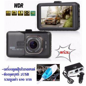 LDS FUL HD CARDVR กล้องติดรถยนต์ รุ่น T626 (Black) แถมฟรี เครื่องดูดฝุ่นในรถ+ช่องจุดบุหรี่