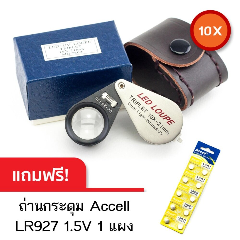LED LOUPE Triplet 10X กล้องส่องพระ ไฟวงแหวน 10X เลนส์ 3 ชั้น มีไฟ LED และ UV สำหรับใช้เป็นกล้องส่องพระเครื่อง พระสมเด็จ หิน อัญมณี เพชร พลอย วัตถุโบราณ และ ธนบัตรต่างๆ แถมฟรี ถ่านกระดุม LR927 195/1.5V จำนวน 1 แผง