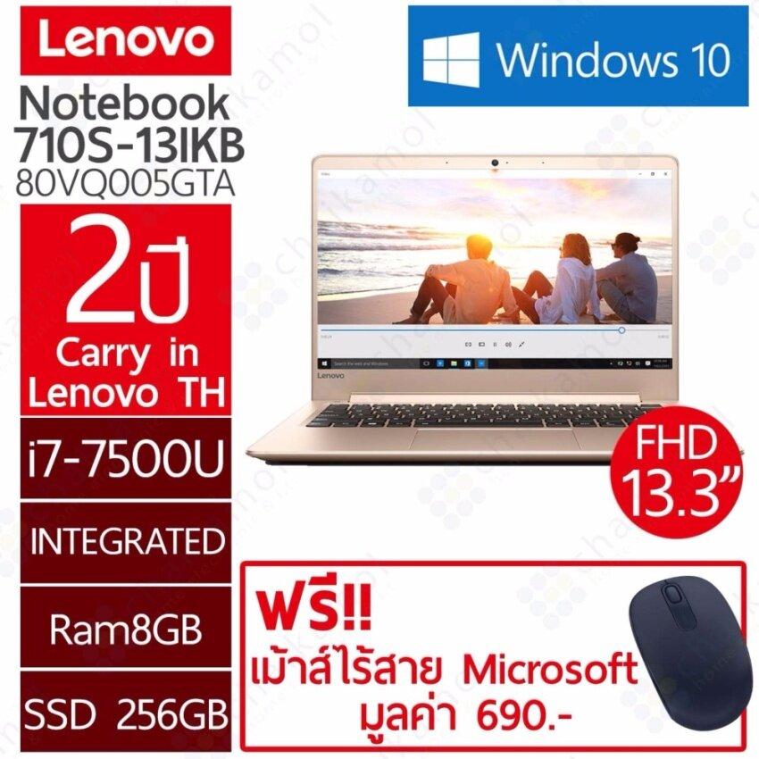 Lenovo 710S-13IKB (80VQ005GTA) 13.3FHD i7-7500U 8G256GB SSDWin10 (Gold)
