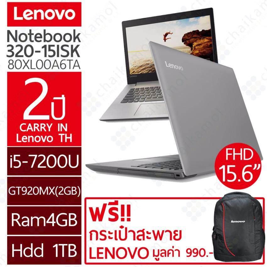 Lenovo Notebook 80XL00A6TA 320-15 15.6FHD / i5-7200U/ 4G /1T /GT940MX / DOS / 2Y (Grey)