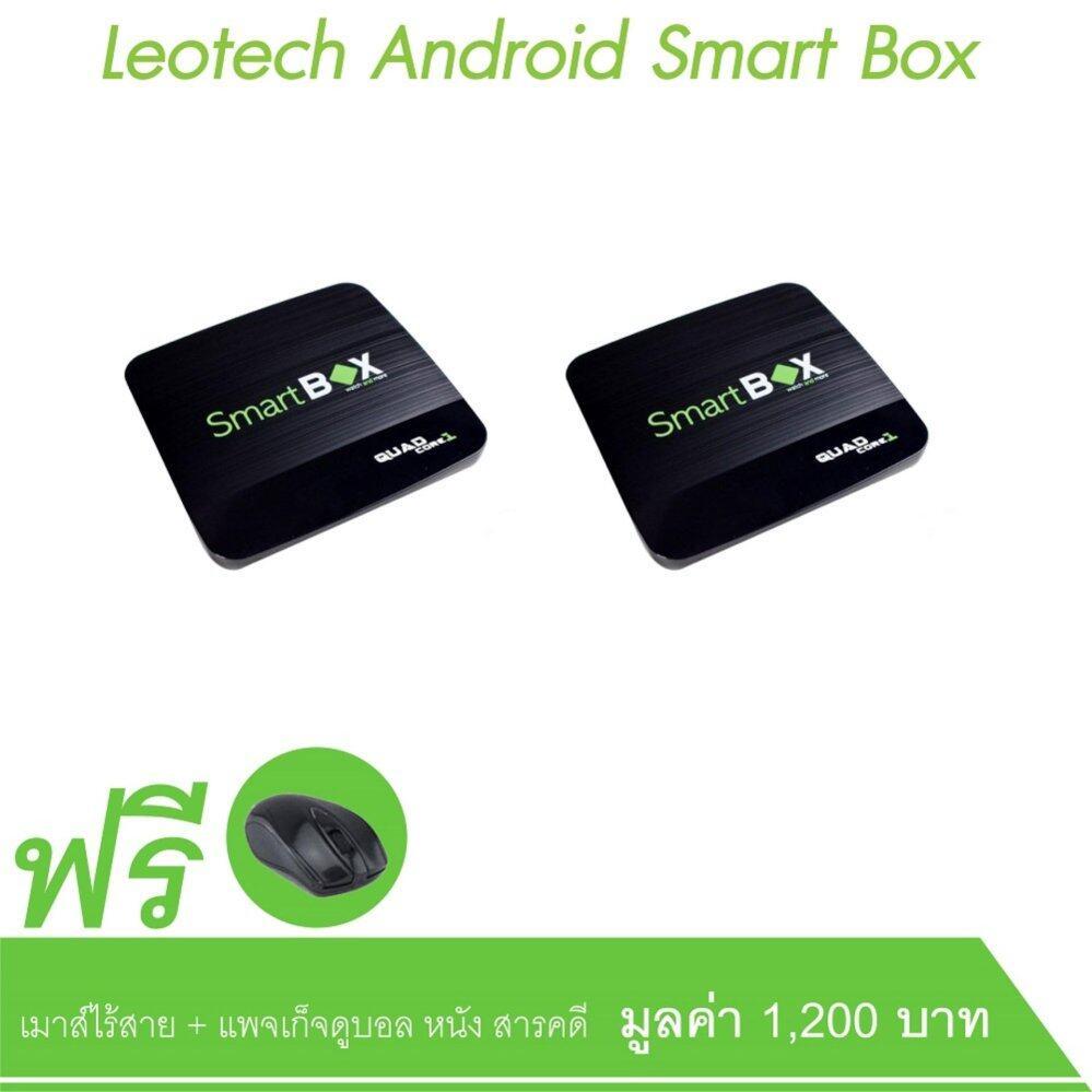 สอนใช้งาน  ตรัง LEOTECH Android Smart Box Quad-Core 1 (แพค2) รุ่นใหม่ล่าสุดปี2017 ฟรี เมาส์ไร้สาย พร้อมแพจเก็จดูบอล หนัง สารคดี