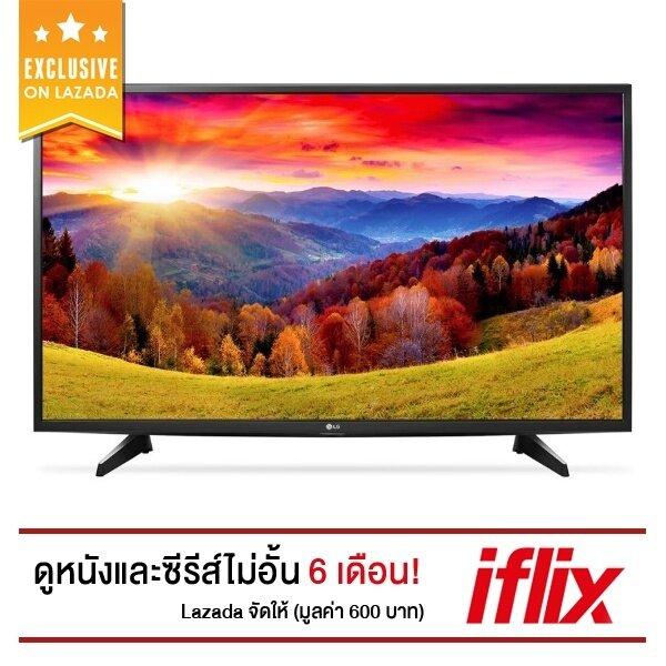 รีวิวสินค้า LG LED Smart TV รุ่น 43LH590T + บัตรสมาชิก iflix สำหรับดูซีรีส์และหนังไม่อั้น 6 เดือน (มูลค่า 600 บาท) check ราคา