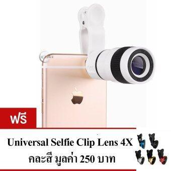 LIEQI คลิปเลนส์มือถือ เลนส์ซูม8เท่า (Mobile Phone Telescope 8XLENS) รุ่น Rubber (สีขาว) แถมฟรี Clip Lens Super Wide 4X คละสี 1ชิ้น