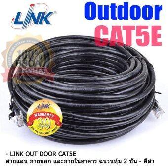 Link UTP Cable Cat5e Outdoor 100M สายแลน(ภายนอกอาคาร)สำเร็จรูปพร้อมใช้งาน ยาว 100เมตร (Black)