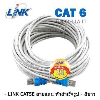Link UTP Cable Cat6 50M สายแลนสำเร็จรูปพร้อมใช้งาน ยาว 50 เมตร (White)