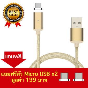 โปรโมชั่นพิเศษ สายชาร์จแม่เหล็ก Magnetic Charge/Sync Cable สำหรับ Android MicroUSB -แถมฟรีหัว MIcro USB x2(Gold)