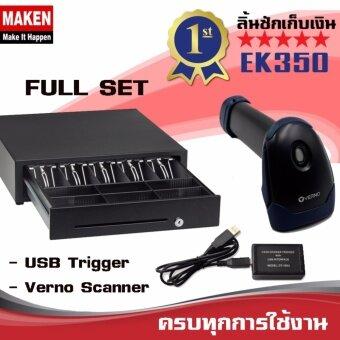 MAKEN EK350 Full set เพิ่มเติมสแกนเนอร์ SC-2013 และ USB Trigger ต่อคอมได้เลย