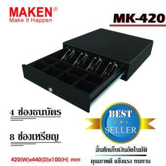 MAKEN ลิ้นชักเก็บเงิน MK-420,RJ11 ประกัน 24 เดือน