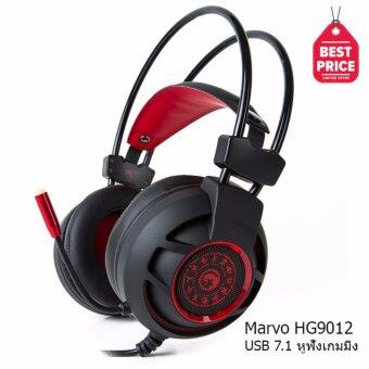 Marvo Gaming Headphones USB 7.1 หูฟังเกมมิ่ง รุ่น HG-9012(Black/Red)