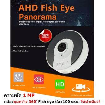 Mastersat กล้องมุมกว้าง 360' Fish eye 1 MP AHD Camera สำหรับห้องกว้าง 100 ตรม. ใช้ 1 ตัว ประหยัดติดกล้องไปหลายตัว