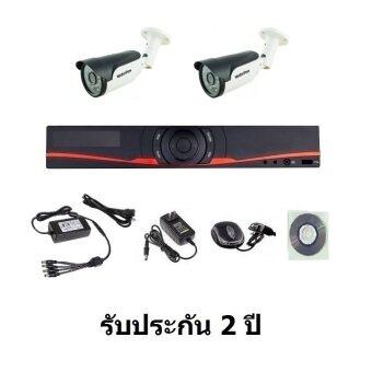 ประกาศขาย Mastersat ชุดกล้องวงจรปิด CCTV AHD 1 MP 720P 2 จุด กระบอก 2 ตัวติดตั้งได้ด้วยตัวเอง