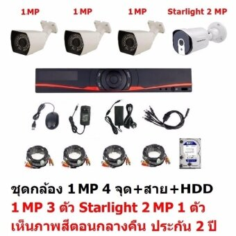 Mastersat ชุดกล้องวงจรปิด CCTV AHD 1 MP 720P 4 จุด มีกล้อง 1 MP 3 ตัว และ กล้อง Starlight 2 MP 4 in 1 เห็นภาพสีตอนกลางคืน 1 ตัว พร้อม สายสำเร็จ และ HDD 1 TB ชุด สุดพิเศษ (image 0)