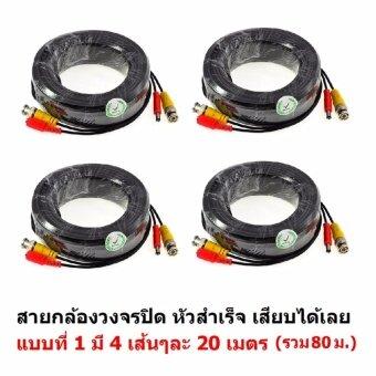 Mastersat ชุดสายต่อกล้องวงจรปิด CCTV cable 4 ม้วน ยาวรวม 80 เมตร สายสำเร็จรูป เสียบได้เลย แบบที่ 1 มี 4 เส้นๆ ละ 20 เมตร