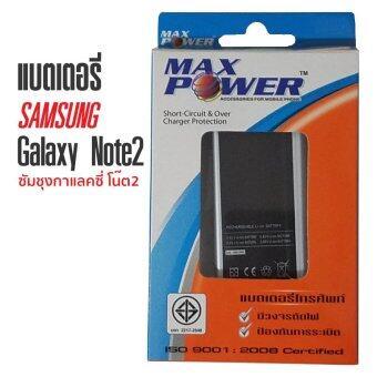 MAX POWER แบตเตอรี่ ของแท้ สำหรับ Samsung Galaxy Note2 มี มอก\nรับประกัน 1 ปีเต็ม