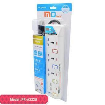 ประกาศขาย MD TECH รางปลั๊กไฟ กันไฟกระชาก 3 ช่อง 3 สวิตช์ มีช่อง USB 2.1A2ช่อง 2.7 เมตร PR-A332U (White)