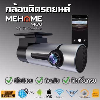 กล้องติดรถยนต์ MEHOME รุ่น MC6   ความคมชัด FULLHD car cameras