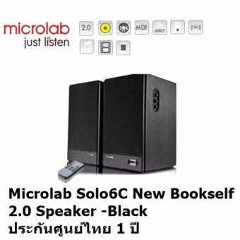 Microlab Solo 6C New Bookself 2.0 Speaker -Black