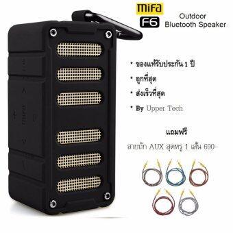 mifa รุ่น F6 bluetooth speaker outdoor ลำโพงบลูทูธพกพา (สีดำ)Black ของแท้มีประกัน ฟรี สายถัก AUX สุดหรู มูลค่า 690 -