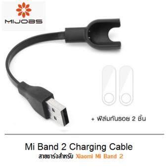 สายชาร์จ MIJOBS สำหรับ Xiaomi Mi Band 2 (MIJOBS Mi Band 2 Charging Cable) + ฟิลม์กันรอย