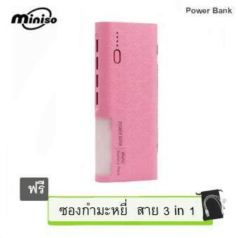 MiniSo LED Power Bank 10000 mAh แบตสำรอง รุ่น V9 (Pink) ฟรี สายusb 3 in 1 + ซองกำมะหยี่
