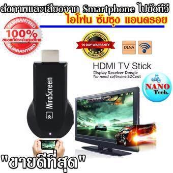 Mir WiFi TV Display อุปกรณ์ต่อโทรศัพท์มือถือเข้าทีวีแบบไร้สาย - สีดำ