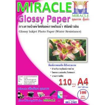 MIRACLE กระดาษอิ้งค์เจทพิมพ์ภาพกันน้ำ ชนิดผิวมัน หนา 110 แกรม ขนาดA4