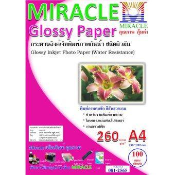 รีวิว MIRACLE กระดาษอิงค์เจ็ทพิมพ์ภาพกันน้ำ ชนิดผิวมัน หนา 260 แกรม ขนาดA4/100 แผ่น
