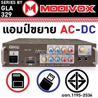 MODIVOX Series By GLA-329 แอมป์ขยาย แอมป์ เครื่องขยาย เครื่องขยายเสียง กำลังขับ 10นิ้ว - 12นิ้ว