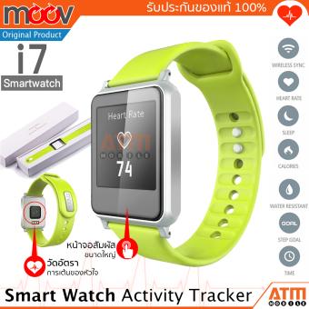 Moov Smart Watch รุ่น i7 นาฬิกาสุขภาพอัจฉริยะ,นาฬิกาวัดชีพจร,วัดอัตราการเต้นของหัวใจ Activity Tracker HRM (Green)