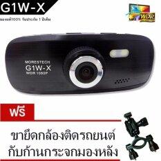 ขาย Morestech กล้องติดรถยนต์ DVR G1W  NT96650 Full HD (Black) ฟรี ขายึดกับก้านกระจกมองหลัง